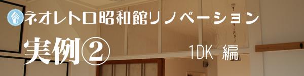 ネオレトロ昭和館のリノベート実例その2(1DK編)